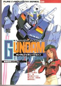 Gundam  Generation, one of the many Gundam comics