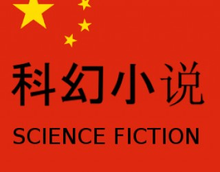 Report on the Award Ceremony of the 25th Galaxy Awards, China's Highest Science Fiction Award