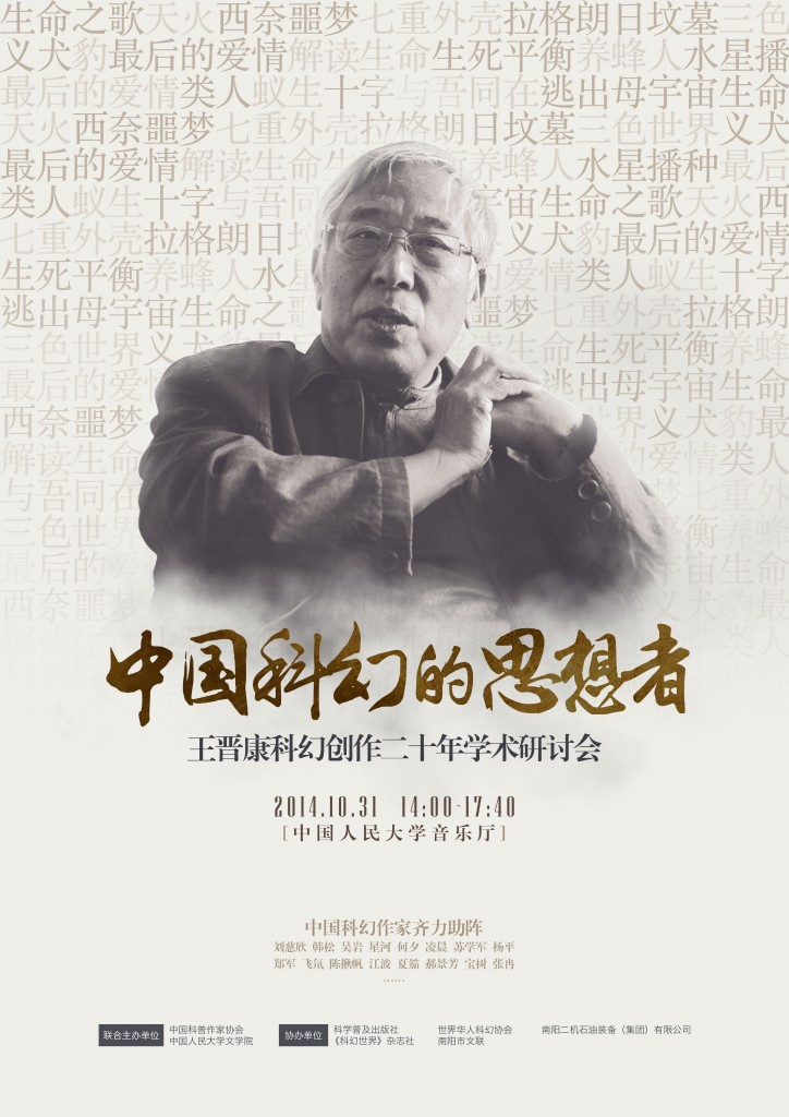 Poster for the seminar on Wang Jinkang's writing.