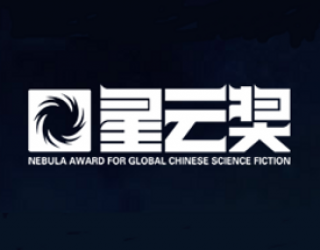 Report on Chinese Nebula 2014