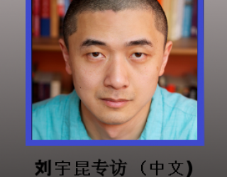 Interview with Ken Liu (Chinese version) 刘宇昆专访