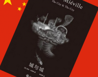 Introducing New Weird to Chinese Readers