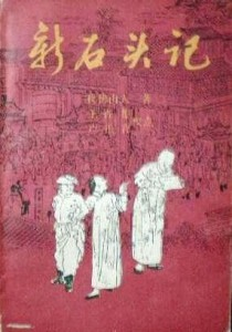 A reprinted version of The New Story of the Stone