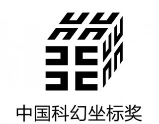 Yet Another Chinese SF Award —— The Coordinates Award