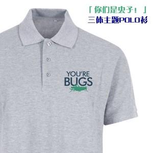 Yor're Bugs Polo Shirt