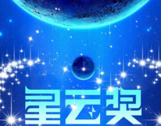 Finalist for Chinese Nebula Awards 2015