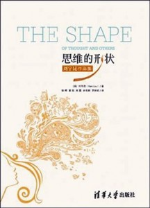 the shape of thought