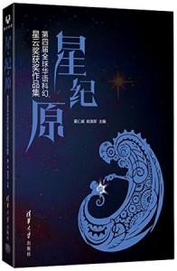 xing ji yuan