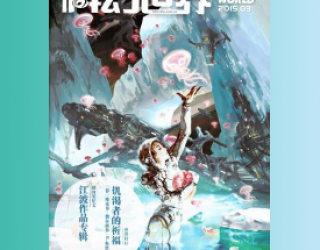 The Changing Horizon: A Brief Summary of Chinese SF in Year 2015