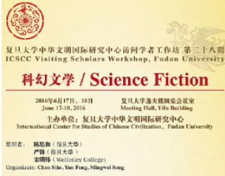 "Report on the ""Science Fiction"" Workshop at Fudan University"