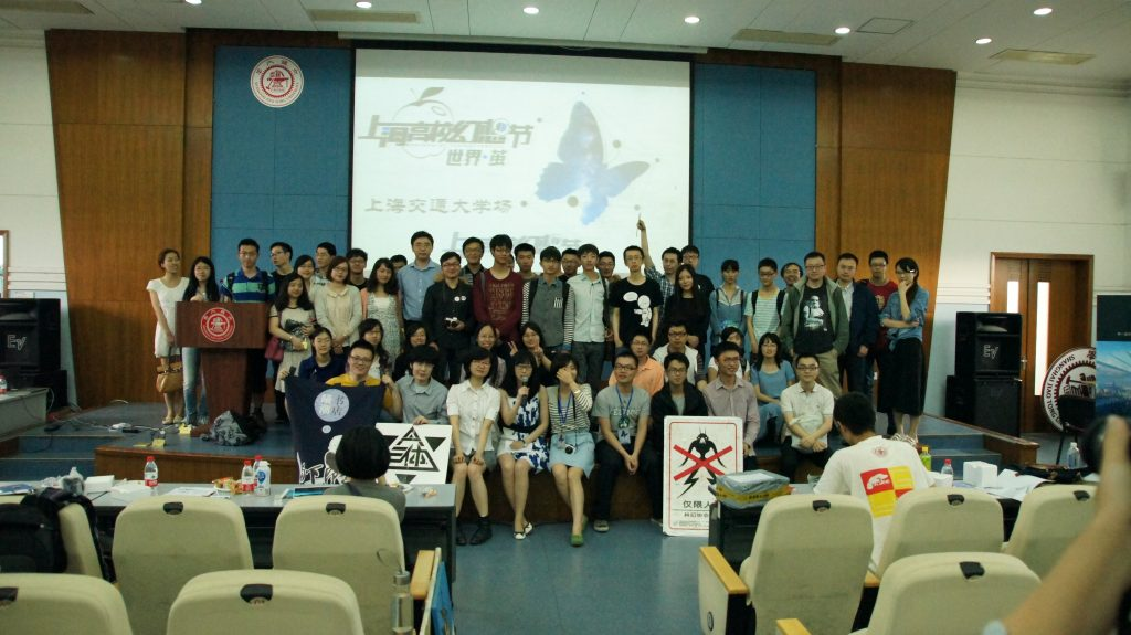 The closing ceremony of Shanghai Science Fiction & Fantasy Festival in 2014