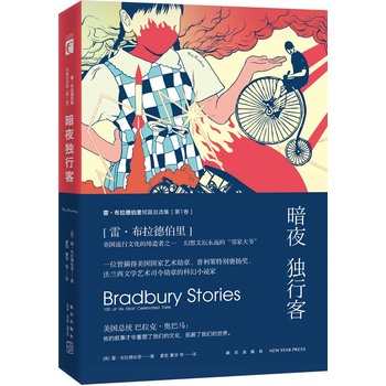 The Chinese edition of the short story collection by Ray Bradbury
