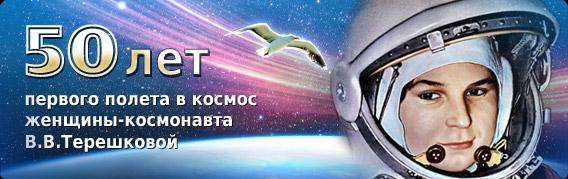 Russian TV 50th anniversary flight of Valentina Tereshkova