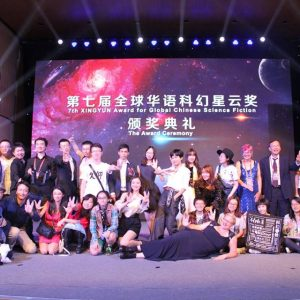Final Results for 2016 Galaxy Award and Chinese Nebula Award