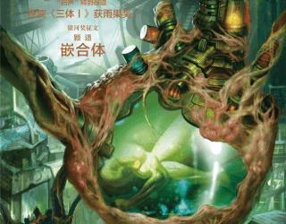 """Review of """"Chimera"""" by Gu Shi, translated by S. Qiouyi Lu and Ken Liu"""