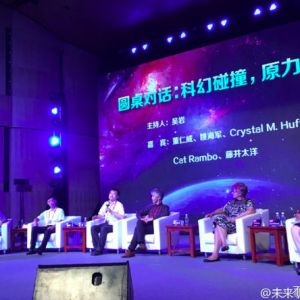 Science Fiction in China: 2016 in Review