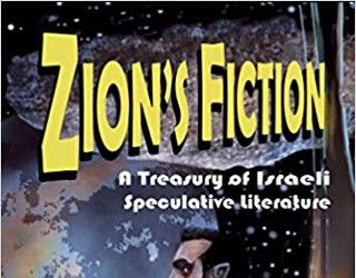 Review: Zion's Fiction: A Treasury of Israeli Speculative Literature edited by Teitelbaum and Lottem